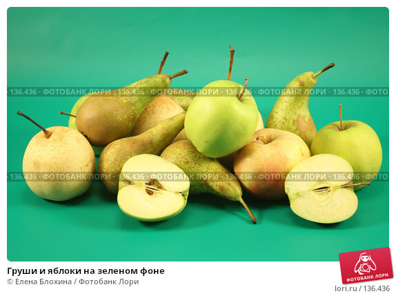 Купить «Груши и яблоки на зеленом фоне», фото № 136436, снято 1 декабря 2007 г. (c) Елена Блохина / Фотобанк Лори