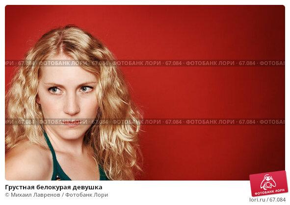 Грустная белокурая девушка, фото № 67084, снято 23 сентября 2006 г. (c) Михаил Лавренов / Фотобанк Лори