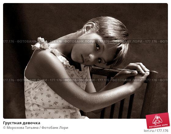 Купить «Грустная девочка», фото № 177176, снято 13 июля 2004 г. (c) Морозова Татьяна / Фотобанк Лори