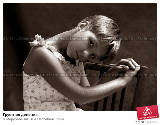 Грустная девочка, фото № 177176, снято 13 июля 2004 г. (c) Морозова Татьяна / Фотобанк Лори
