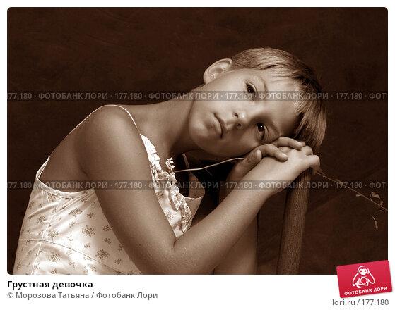Грустная девочка, фото № 177180, снято 13 июля 2004 г. (c) Морозова Татьяна / Фотобанк Лори