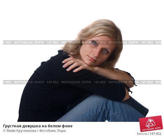 Грустная девушка на белом фоне, фото № 147852, снято 15 августа 2007 г. (c) Майя Крученкова / Фотобанк Лори