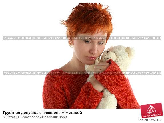 Грустная девушка с плюшевым мишкой, фото № 297472, снято 17 мая 2008 г. (c) Наталья Белотелова / Фотобанк Лори
