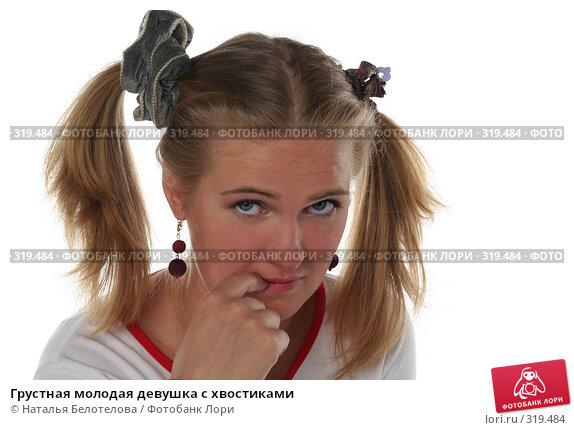 Купить «Грустная молодая девушка с хвостиками», фото № 319484, снято 1 июня 2008 г. (c) Наталья Белотелова / Фотобанк Лори