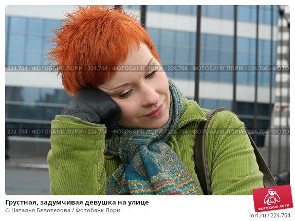 Грустная, задумчивая девушка на улице, фото № 224704, снято 16 марта 2008 г. (c) Наталья Белотелова / Фотобанк Лори