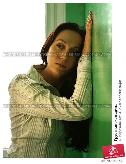 Грустная женщина, фото № 145736, снято 20 ноября 2007 г. (c) Морозова Татьяна / Фотобанк Лори