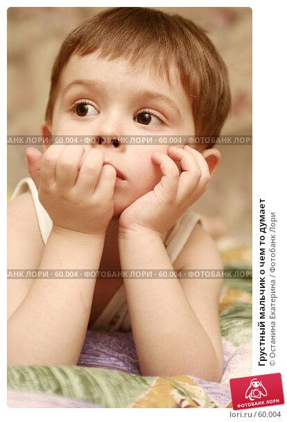Грустный мальчик о чем то думает, фото № 60004, снято 14 апреля 2007 г. (c) Останина Екатерина / Фотобанк Лори