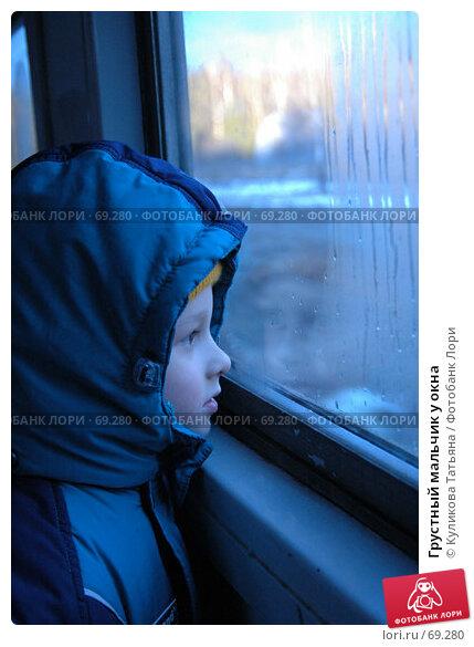 Грустный мальчик у окна, фото № 69280, снято 22 января 2017 г. (c) Куликова Татьяна / Фотобанк Лори
