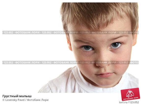 Грустный малыш, фото № 123052, снято 7 апреля 2006 г. (c) Losevsky Pavel / Фотобанк Лори