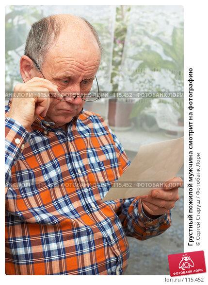 Грустный пожилой мужчина смотрит на фотографию, фото № 115452, снято 7 января 2007 г. (c) Сергей Старуш / Фотобанк Лори