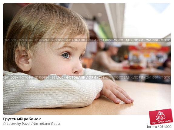 Грустный ребенок, фото № 261000, снято 10 декабря 2016 г. (c) Losevsky Pavel / Фотобанк Лори