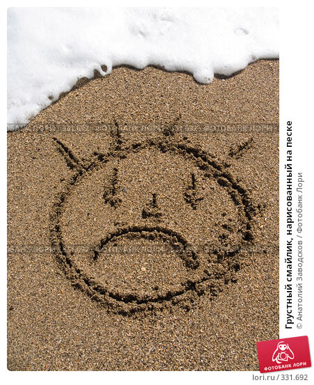 Грустный смайлик, нарисованный на песке, фото № 331692, снято 19 сентября 2007 г. (c) Анатолий Заводсков / Фотобанк Лори
