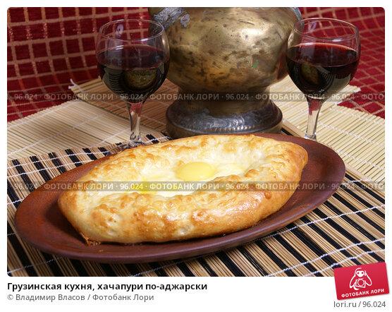 Грузинская кухня, хачапури по-аджарски, фото № 96024, снято 7 мая 2007 г. (c) Владимир Власов / Фотобанк Лори