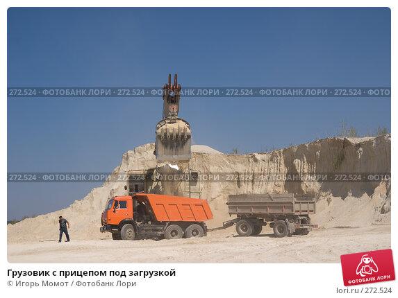 Грузовик с прицепом под загрузкой, фото № 272524, снято 4 мая 2008 г. (c) Игорь Момот / Фотобанк Лори