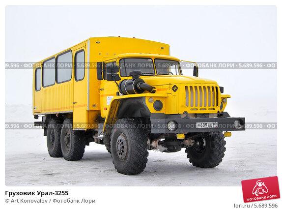 Купить «Грузовик Урал-3255», фото № 5689596, снято 10 марта 2014 г. (c) Art Konovalov / Фотобанк Лори