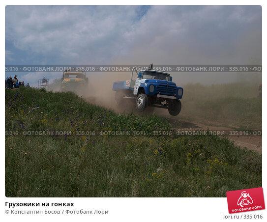 Грузовики на гонках, фото № 335016, снято 25 июля 2017 г. (c) Константин Босов / Фотобанк Лори
