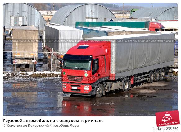 Купить «Грузовой автомобиль на складском терминале», фото № 233560, снято 26 марта 2008 г. (c) Константин Покровский / Фотобанк Лори