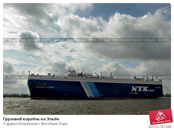 Грузовой корабль на Эльбе, фото № 67640, снято 11 апреля 2007 г. (c) Дарья Олеринская / Фотобанк Лори