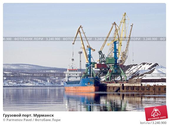 Купить «Грузовой порт. Мурманск», фото № 3240900, снято 26 марта 2009 г. (c) Parmenov Pavel / Фотобанк Лори
