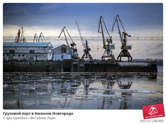 Грузовой порт в Нижнем Новгороде, фото № 239840, снято 27 марта 2008 г. (c) Igor Lijashkov / Фотобанк Лори