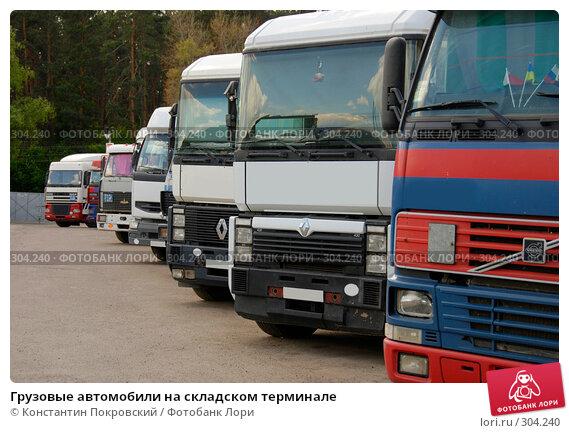 Купить «Грузовые автомобили на складском терминале», фото № 304240, снято 30 мая 2008 г. (c) Константин Покровский / Фотобанк Лори