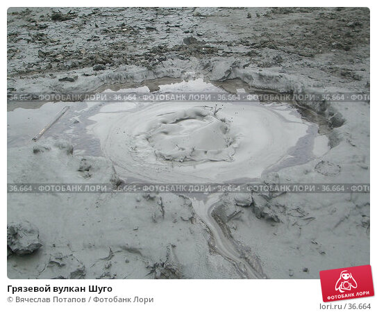 Грязевой вулкан Шуго, фото № 36664, снято 8 июля 2006 г. (c) Вячеслав Потапов / Фотобанк Лори