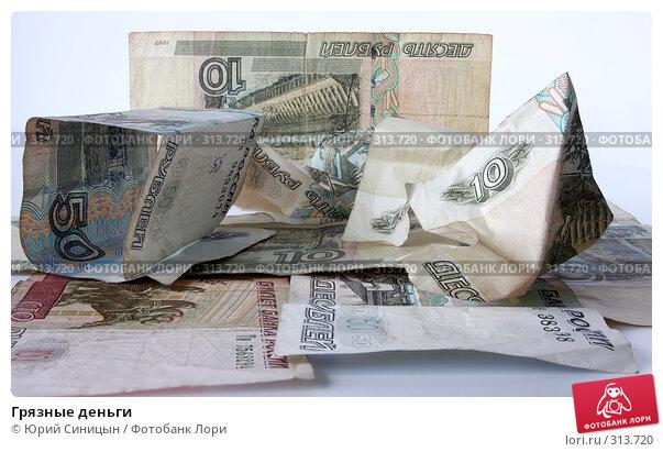 Грязные деньги, фото № 313720, снято 6 июня 2008 г. (c) Юрий Синицын / Фотобанк Лори