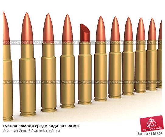 Купить «Губная помада среди ряда патронов», иллюстрация № 146376 (c) Ильин Сергей / Фотобанк Лори