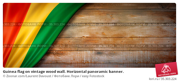 Guinea flag on vintage wood wall. Horizontal panoramic banner. Стоковое фото, фотограф Zoonar.com/Laurent Davoust / easy Fotostock / Фотобанк Лори