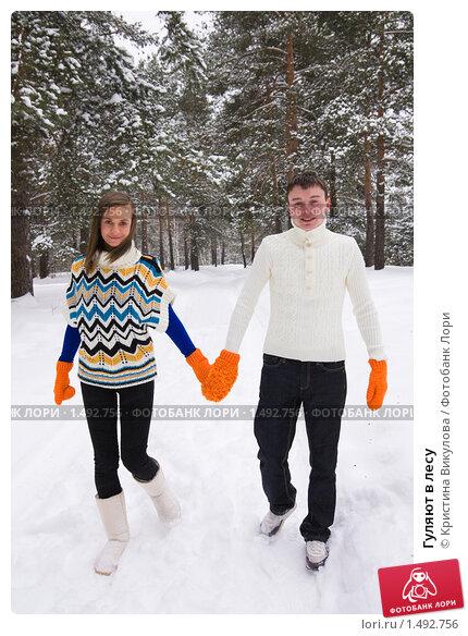 Купить «Гуляют в лесу», фото № 1492756, снято 20 февраля 2010 г. (c) Кристина Викулова / Фотобанк Лори