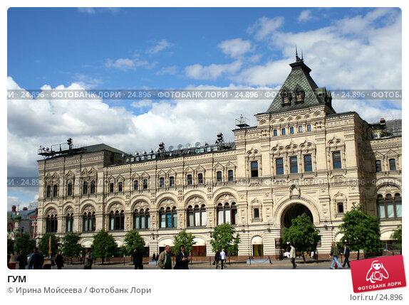ГУМ, эксклюзивное фото № 24896, снято 3 июня 2005 г. (c) Ирина Мойсеева / Фотобанк Лори