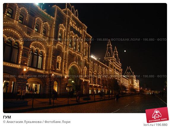 ГУМ, фото № 190880, снято 23 октября 2007 г. (c) Анастасия Лукьянова / Фотобанк Лори