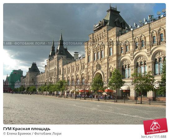 Купить «ГУМ Красная площадь», фото № 111688, снято 21 июня 2007 г. (c) Елена Бринюк / Фотобанк Лори