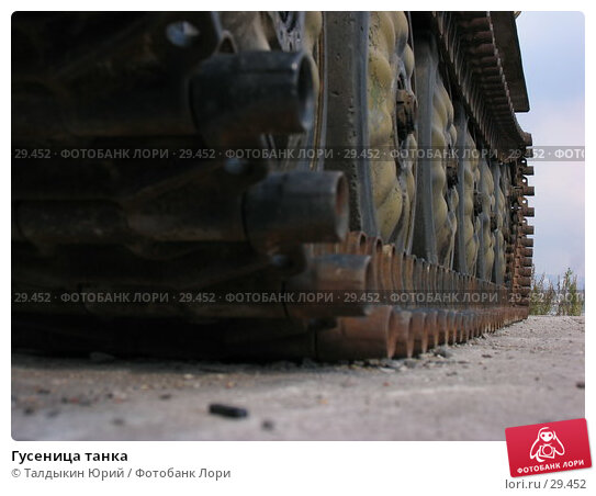 Гусеница танка, фото № 29452, снято 17 сентября 2006 г. (c) Талдыкин Юрий / Фотобанк Лори