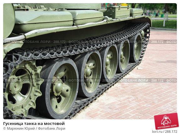 Гусеница танка на мостовой, фото № 288172, снято 11 мая 2008 г. (c) Марюнин Юрий / Фотобанк Лори
