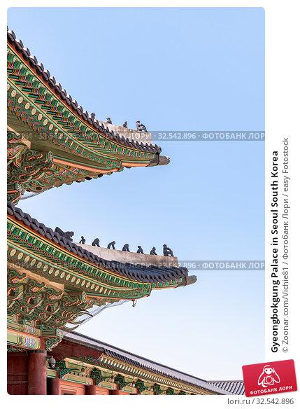 Купить «Gyeongbokgung Palace in Seoul South Korea», фото № 32542896, снято 9 декабря 2019 г. (c) easy Fotostock / Фотобанк Лори