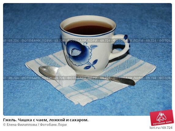 Гжель. Чашка с чаем, ложкой и сахаром., фото № 69724, снято 9 августа 2007 г. (c) Елена Филиппова / Фотобанк Лори
