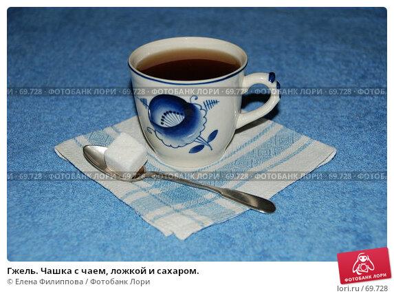Гжель. Чашка с чаем, ложкой и сахаром., фото № 69728, снято 9 августа 2007 г. (c) Елена Филиппова / Фотобанк Лори