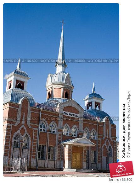 Хабаровск, дом молитвы, эксклюзивное фото № 36800, снято 21 сентября 2005 г. (c) Ирина Терентьева / Фотобанк Лори