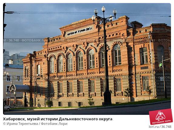 Хабаровск, музей истории Дальневосточного округа, эксклюзивное фото № 36748, снято 20 сентября 2005 г. (c) Ирина Терентьева / Фотобанк Лори