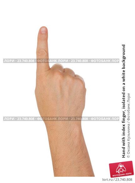 Купить «Hand with index finger, isolated on a white background», фото № 23740808, снято 7 октября 2011 г. (c) Оксана Кузьмина / Фотобанк Лори