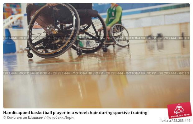 Купить «Handicapped basketball player in a wheelchair during sportive training», фото № 28283444, снято 21 апреля 2018 г. (c) Константин Шишкин / Фотобанк Лори