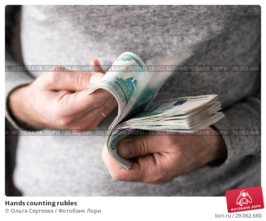 Hands counting rubles. Стоковое фото, фотограф Ольга Сергеева / Фотобанк Лори