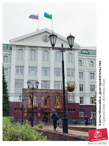 Купить «Ханты-Мансийск, Дом правительства», эксклюзивное фото № 36552, снято 22 ноября 2017 г. (c) Круглов Олег / Фотобанк Лори