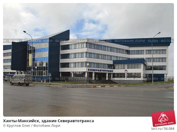 Ханты-Мансийск, здание Северавтотранса, эксклюзивное фото № 56084, снято 8 июня 2007 г. (c) Круглов Олег / Фотобанк Лори