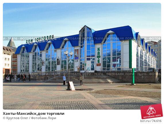 Ханты-Мансийск,дом торговли, эксклюзивное фото № 74616, снято 8 июня 2007 г. (c) Круглов Олег / Фотобанк Лори