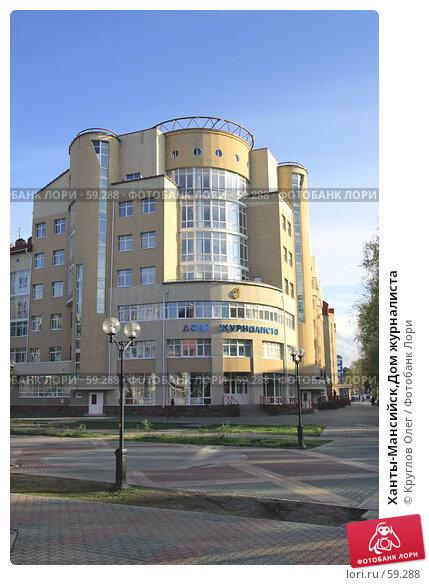 Ханты-Мансийск,Дом журналиста, эксклюзивное фото № 59288, снято 8 июня 2007 г. (c) Круглов Олег / Фотобанк Лори