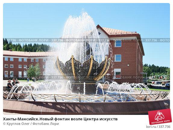 Ханты-Мансийск.Новый фонтан возле Центра искусств, фото № 337736, снято 23 июня 2008 г. (c) Круглов Олег / Фотобанк Лори