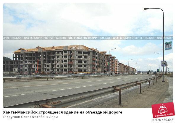 Ханты-Мансийск,строящееся здание на объездной дороге, фото № 60648, снято 8 июня 2007 г. (c) Круглов Олег / Фотобанк Лори