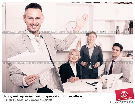 Купить «Happy entrepreneur with papers standing in office», фото № 26773516, снято 1 июля 2017 г. (c) Яков Филимонов / Фотобанк Лори
